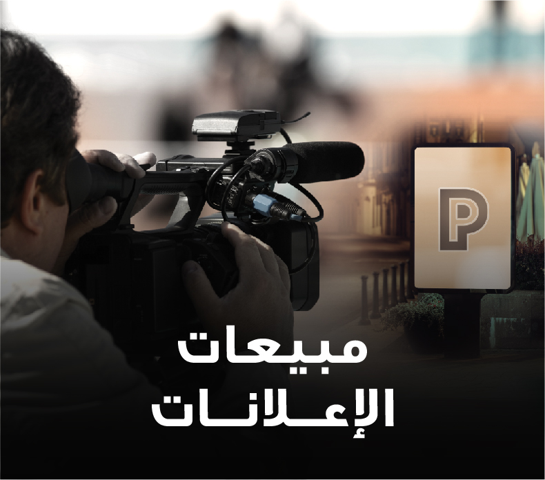 Arab telemedia group